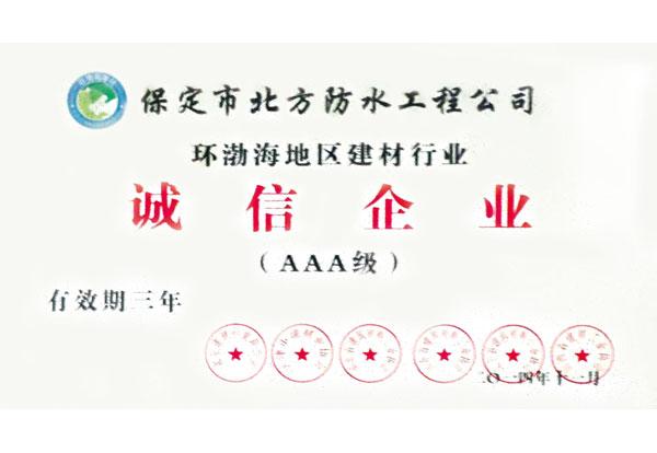 环渤海地区防水行业诚信企业