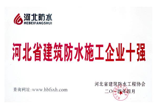 河北省建筑防水施工企业十强企业