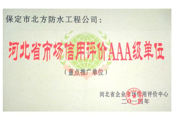 河北省市场信用评价AAA级单位