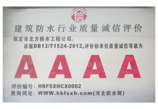 建筑防水行业质量诚信评价