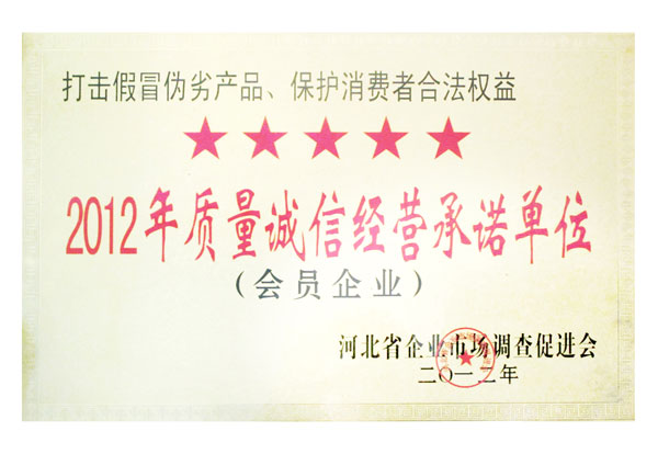 2012年质量诚信承诺单位