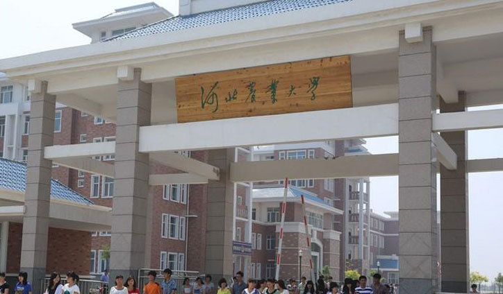 河北农业大学