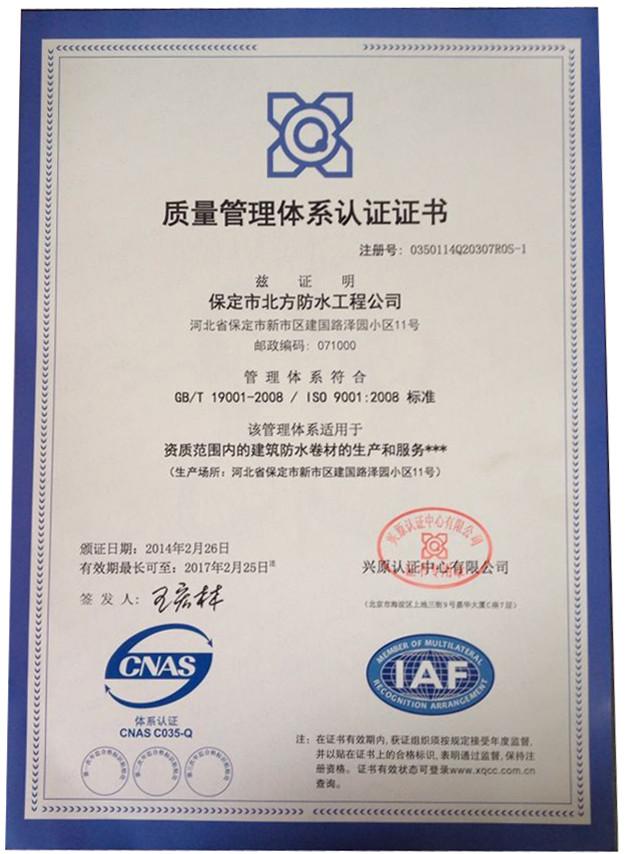质量管理证书1