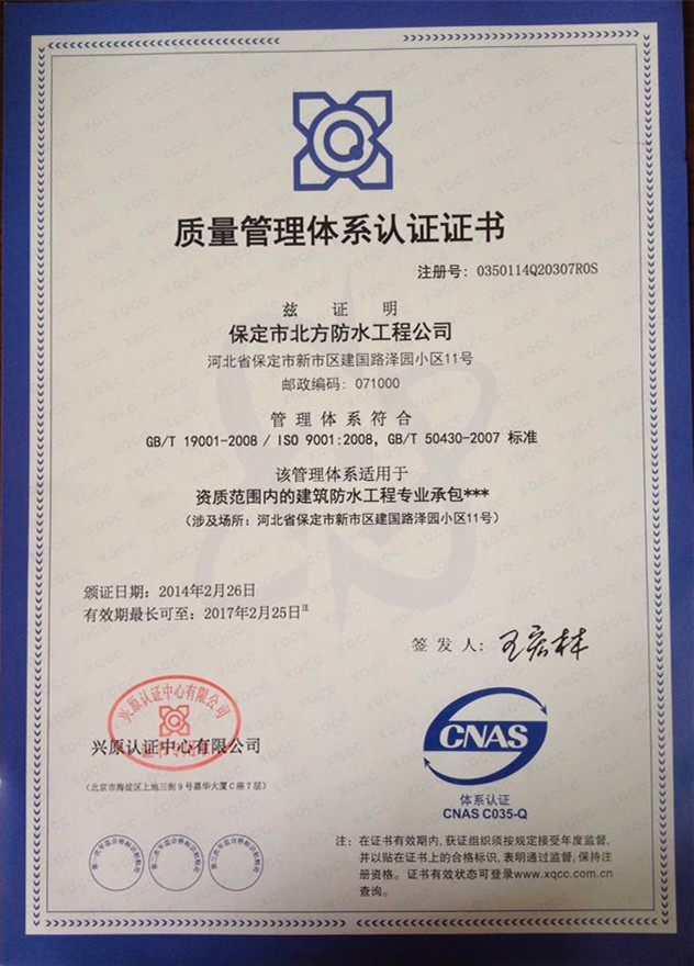 质量管理证书2