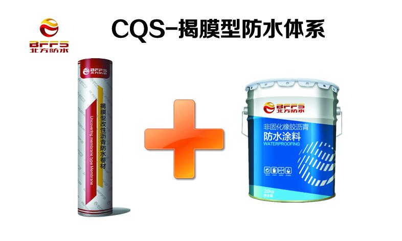 CQS-揭膜型防水体系